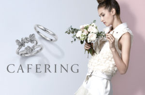 【福井市】婚約指輪と結婚指輪を重ね付けをしたい方にオススメ