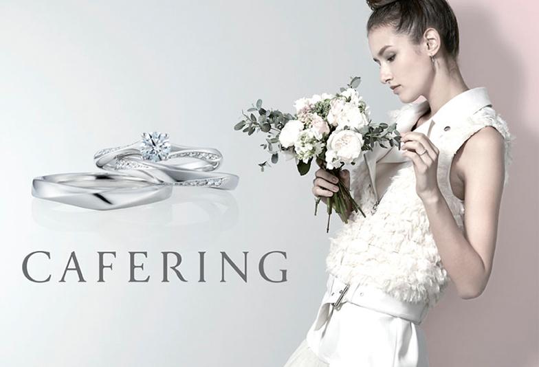 【福山市】プレ花嫁の間で話題!カフェリングのお洒落な婚約指輪♡