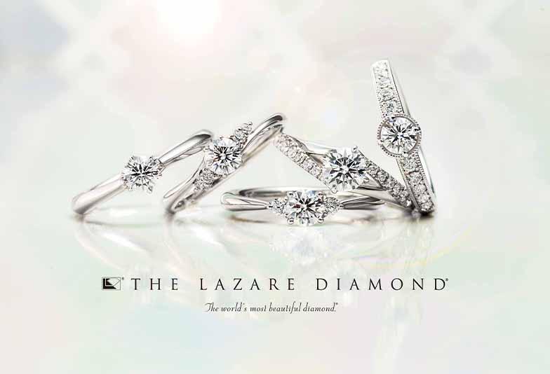 【金沢市】ダイヤモンドの輝きだけではないこだわりを…ラザールダイヤモンド