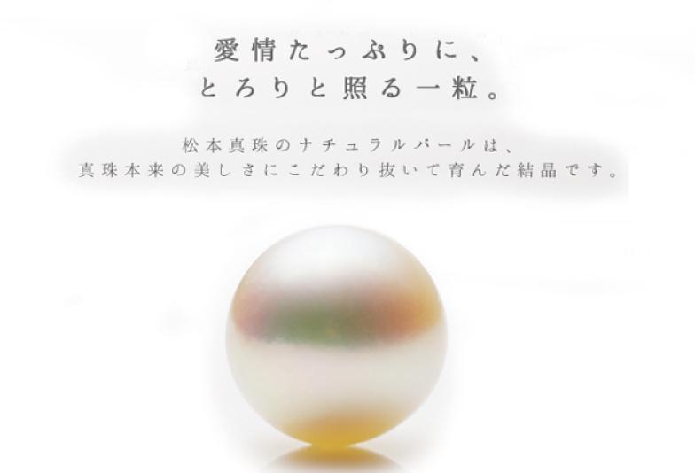 静岡 生産量No1宇和島真珠展 6月開催