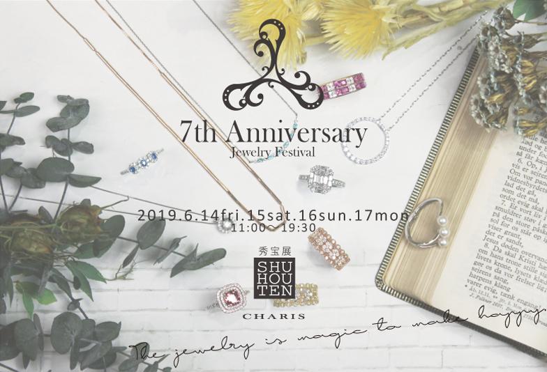 【久留米市】ジュエリー&ブライダルリング専門店CHARIS〈7th Anniversary〉