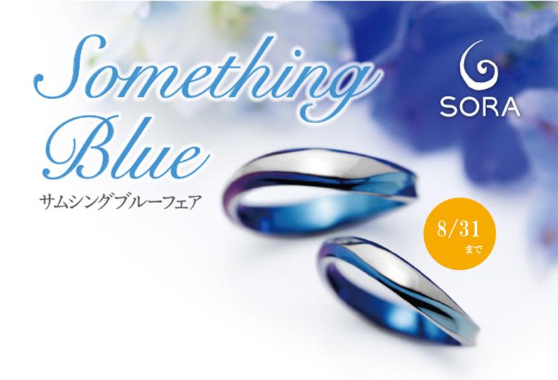 """【静岡市】今だけ!サムシングブルーフェア"""" SORA """"の結婚指輪が注目されるワケ"""