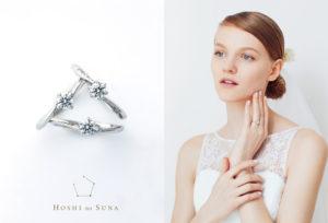 【静岡市】『星の砂』婚約指輪・結婚指輪ご購入の方限定キャンペーン!