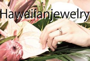 """【和歌山・岩出市】知っておくべき!ハワイアンジュエリー""""Maxi""""の結婚指輪が人気な理由"""