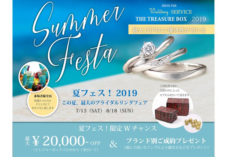 【静岡市】夏のブライダルフェア開催中 知らなきゃ損する結婚指輪の選び方!時期・予算・デザインはどうするべき?