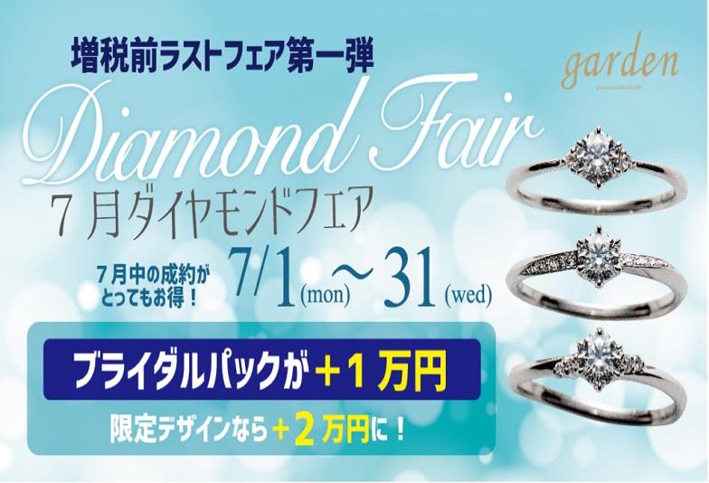 【大阪・岸和田市】プロポーズに必要な婚約指輪!準備するなら増税前ラストフェア第一弾!