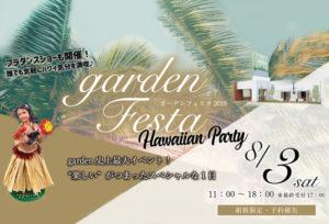 【大阪・岸和田市】この夏ハワイアンが熱い!gardenフェスタでハワイアンジュエリーの着け比べ!!