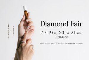 【静岡市】 2019 ダイヤモンドフェア開催