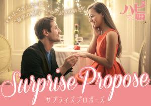 【大阪・堺市】奈良県にお住いのO様!DVDでプロポーズ!どんな方法?