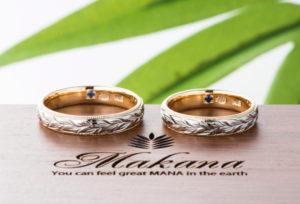 【いわき市】二人だけの結婚指輪♡セミオーダーができるハワイアンジュエリー