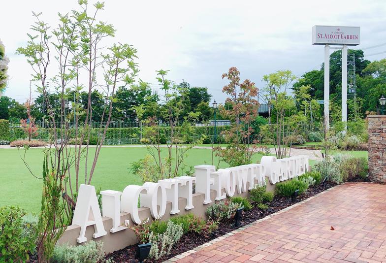 【静岡市】ガーデンで結婚式!少人数ウェディングから大人数まで♡セントオルコットガーデン