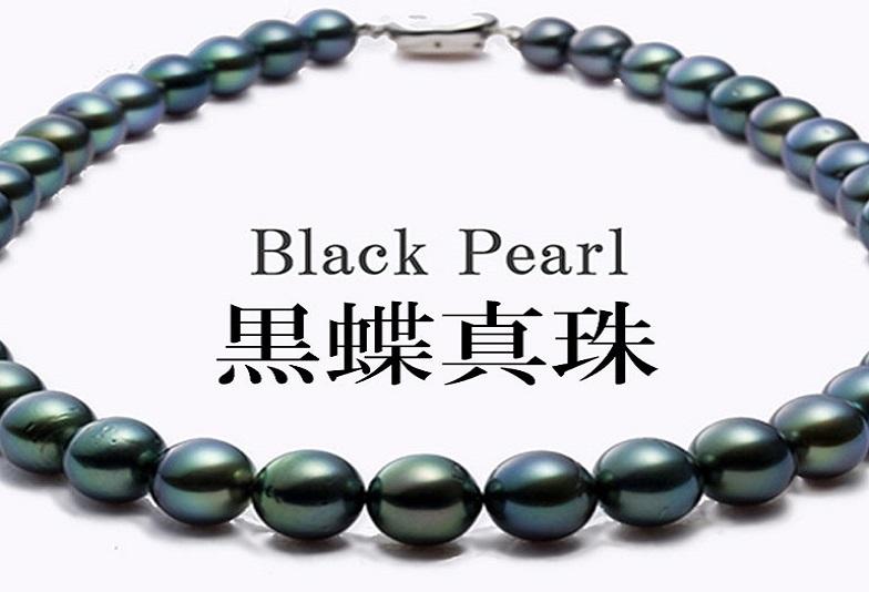 【石川県小松市イオンモール】黒真珠ネックレスは色味によって雰囲気が変わる!