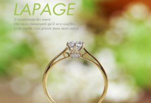【姫路市】オシャレな花嫁はみんなLAPAGEの婚約指輪と結婚指輪の重ねづけ