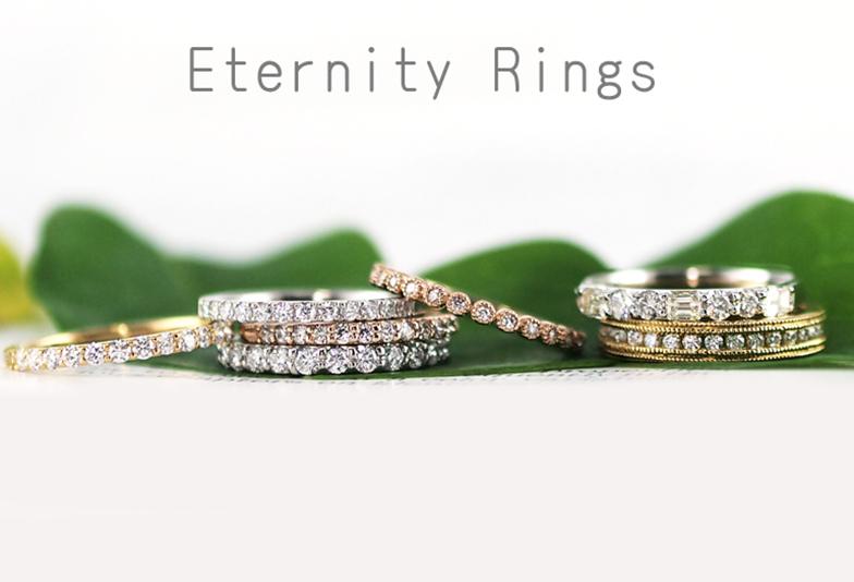 【福岡県久留米市】エタニティリングとは?婚約指輪、結婚指輪に思いをこめて