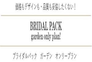 【梅田・京都】婚約指輪・結婚指輪を探すならgardenのブライダルパックがお得!
