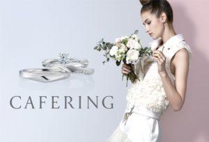 【いわき市】女性に愛される結婚指輪♡カフェリングの3つの秘密