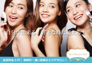【静岡市】痩身・フェイシャルエステだけじゃない!美人メイクやスキンケアも無料で学べるセルフエステ