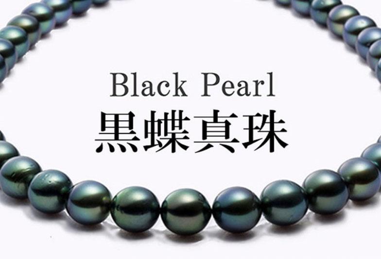 【石川県】小松市 黒蝶真珠ネックレスはいつ着ける?