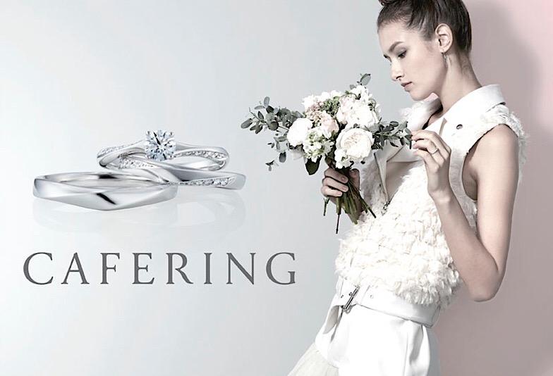 【飯田市】メレダイヤモンドが選べる♡人気のカフェリングの婚約指輪と結婚指輪