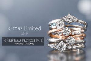 【静岡市】クリスマス限定エンゲージリング登場!高品質ダイヤモンドの婚約指輪
