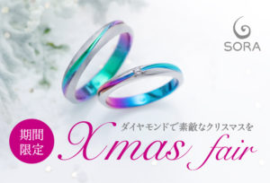 【静岡市】期間限定!ダイヤモンドフェア 人気SORAの結婚指輪は正規取扱店ETERNALへ