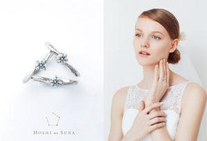 【静岡市】2020年刻印!婚約指輪・結婚指輪で人気のブランド「星の砂」よりキャンペーン開催中