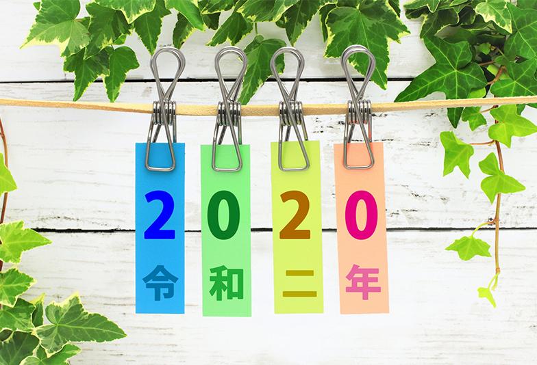 【福島市】結婚指輪2020年入籍日をどう選ぶ?おすすめの開運日とは!