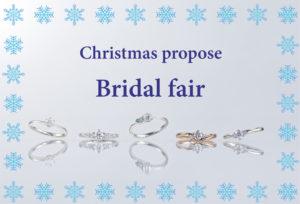 【静岡市】クリスマスプロポーズ準備の為に男子がしておくべき行動は?