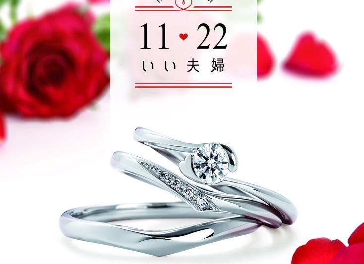 【浜松市】リーズナブルに理想を叶えられる婚約指輪・結婚指輪♡1122(いい夫婦)なら定額制で安心
