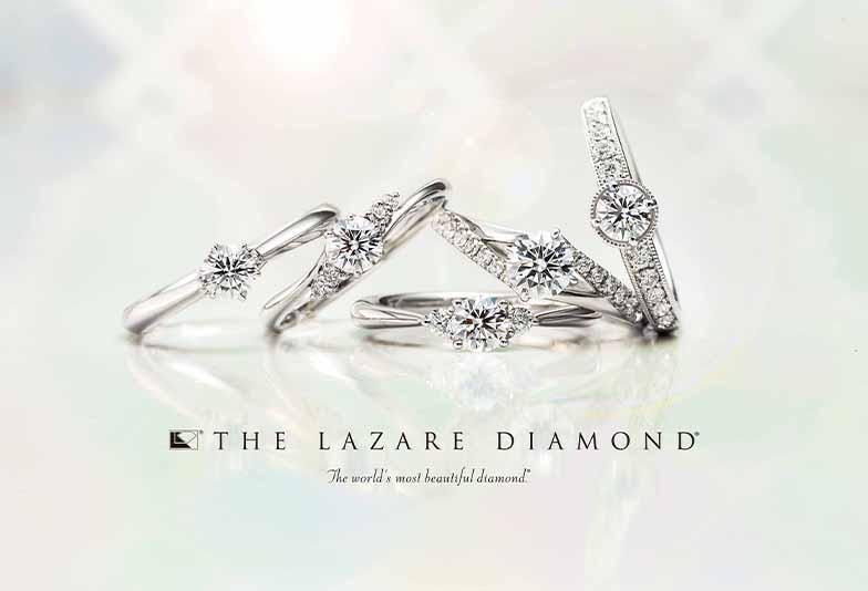 【富山市】ダイヤモンドの最高峰のブランド「ラザールダイヤモンド」の結婚指輪・婚約指輪の魅力とは