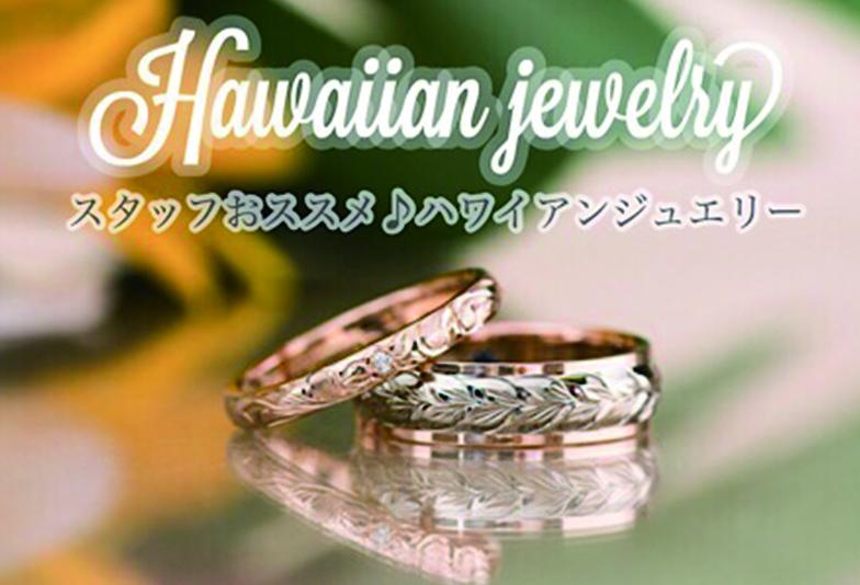 【心斎橋・なんば】自分らしいリングを作りたいなら、結婚指輪はハワイアンジュエリーを要チェック!