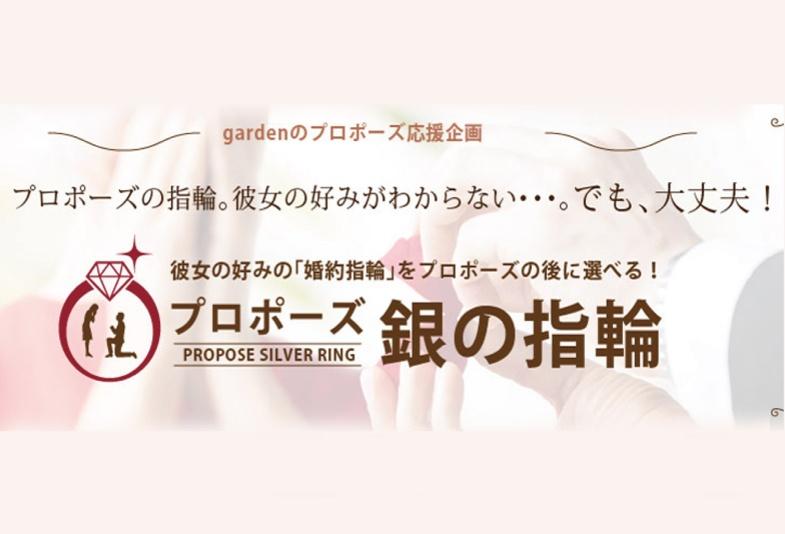 【大阪・梅田】関西初!女性様にも喜んでいただけるプロポーズ専用プラン!「銀の指輪」のご紹介!