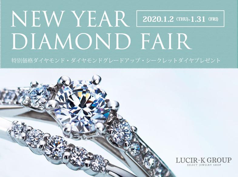 【静岡市】新春ブライダルフェア開催!婚約指輪・結婚指輪のダイヤモンドフェアを見逃すな