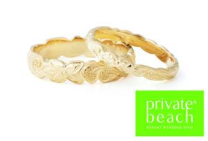 【宇都宮市】毎日つける結婚指輪にプライベートビーチ