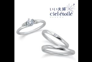 【宇都宮市】結婚指輪を選ぶなら、定額制のいい夫婦