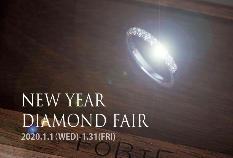 【静岡市】2020年のお買い初め!婚約指輪&結婚指輪はNEW YEAR DIAMOND FAIR!