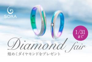 【静岡市】大人気 結婚指輪専門店SORA ダイヤモンドプレゼントフェア!