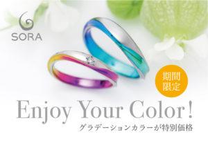 【静岡市】2月の注目ブライダルフェアSORA ソラ カラーグラデーションがお得になる!