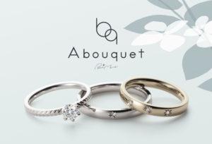 【宇都宮市】ふたりらしさで綴る結婚指輪
