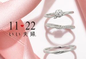 【浜松市】婚約指輪と結婚指輪がセットで22万円!選べる定額「いい夫婦ブライダル」