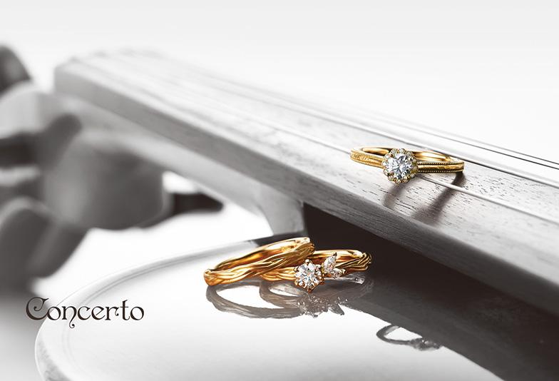 【山形】婚約指輪と結婚指輪のセットリングが可愛い大人気『Concerto-コンチェルト-』の魅力