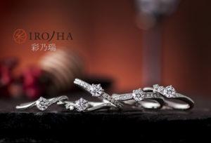 【沖縄県】プロポーズにはメッセージ性のある婚約指輪を!おすすめブランド「彩乃瑞 イロノハ」とは