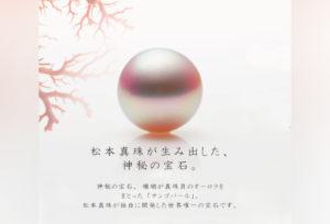 【静岡市】2020宇和島真珠展開催!