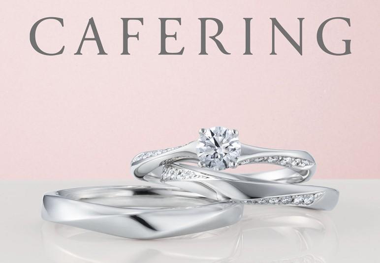 【福井市】お二人で楽しむ指輪選び、極上の着け心地「カフェリング」の魅力をご紹介!