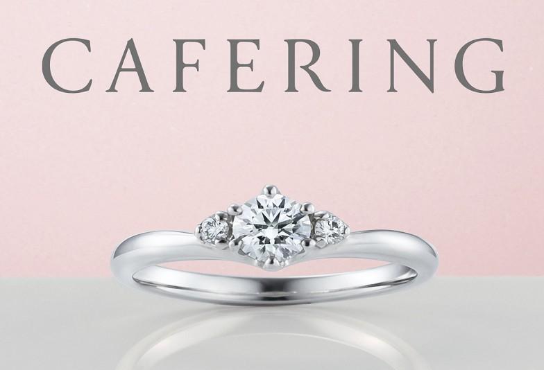 【福井市】8/31まで!今がチャンスの婚約指輪選び、CAFE RINGのお得なキャンペーンって?