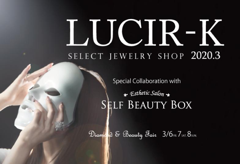 【静岡市】 LUCIR-K(ルシルケイ)で ダイヤモンド&ビューティーフェアを開催!