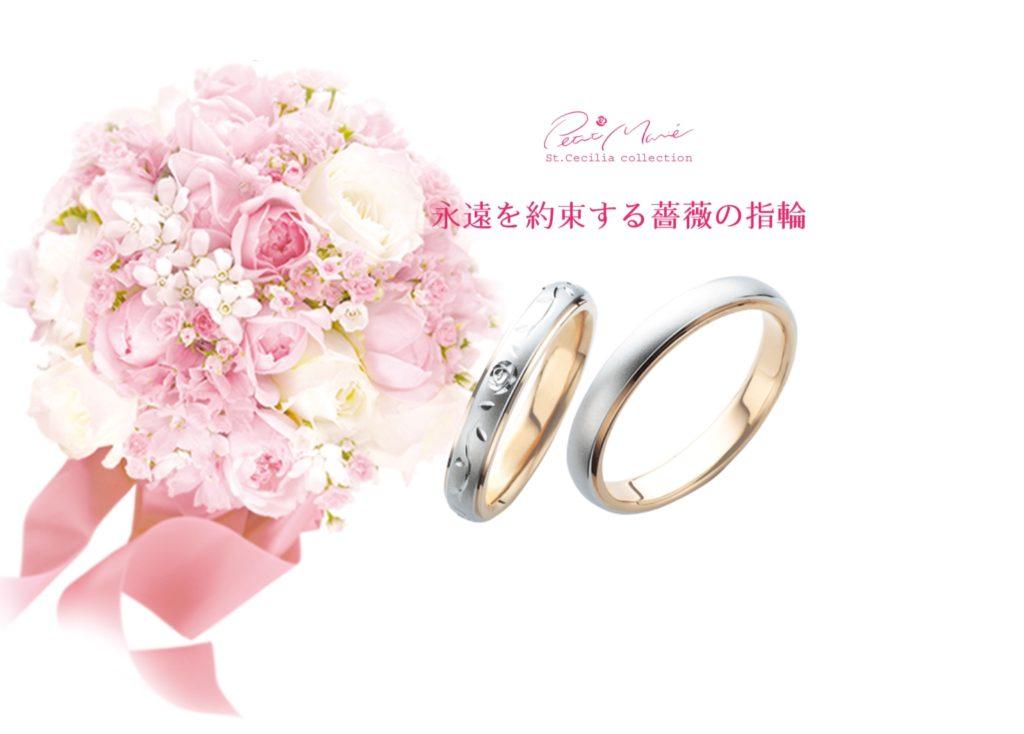 【愛知県一宮市】鍛造の結婚指輪プチマリエ、デザイン人気ランキングBEST3