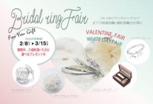 【期間限定フェア開催中】静岡市ブライダル専門店ETERNALで婚約指輪・結婚指輪を探そう!