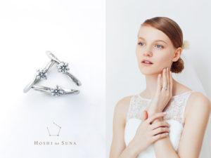 【静岡市】婚約指輪・結婚指輪で人気のブランド「HOSHI no SUNA」よりキャンペーン開催中!