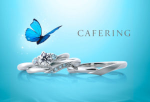 【浜松市】人気急上昇中!幸せのアイスブルーダイヤモンドが美しいCAFE RINGカフェリングの結婚指輪
